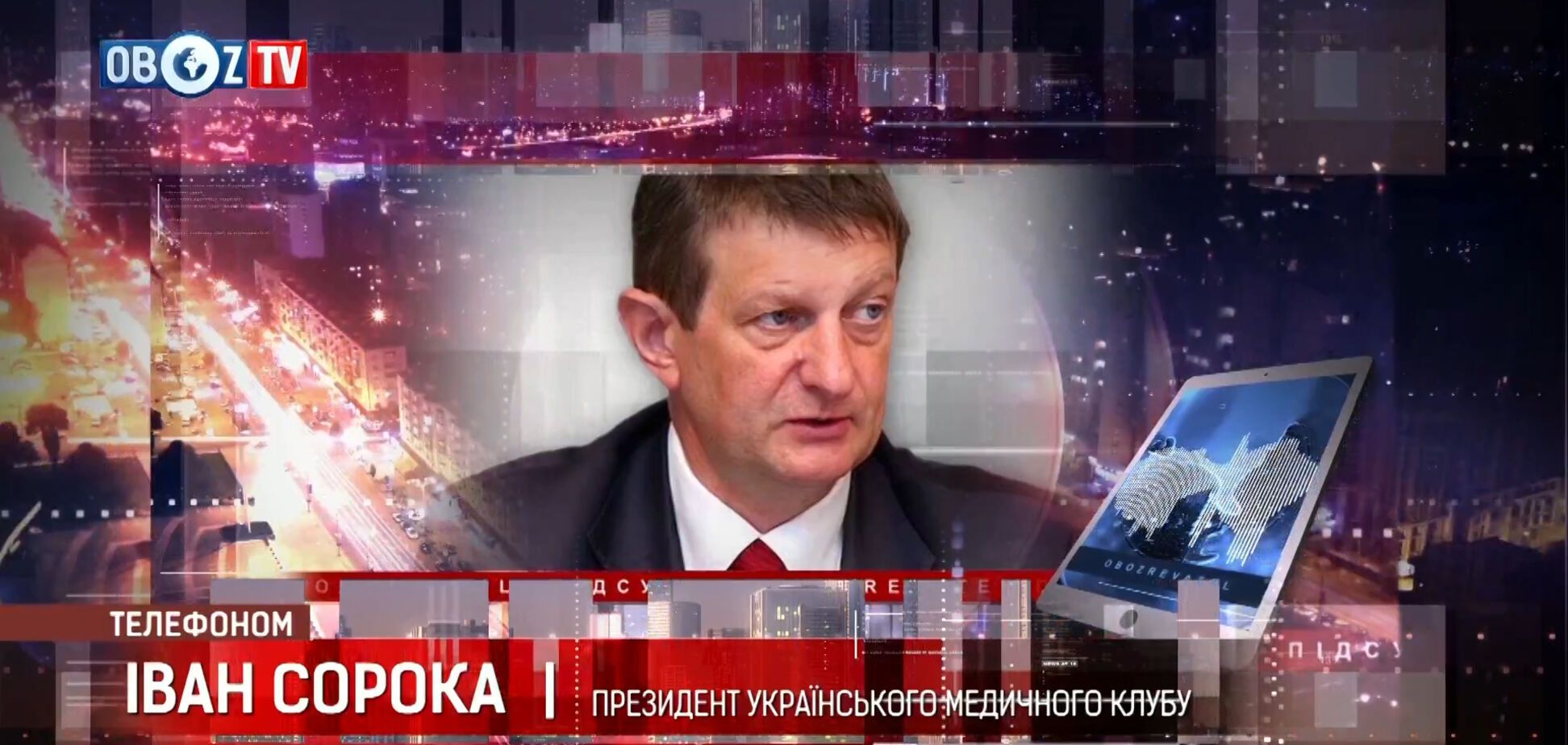 Коронавирус: врач объяснил, почему Украина не готова к эпидемии