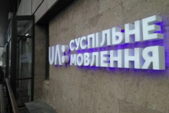 Счета 'Суспільного' арестованы, Евровидение для Украины оказалось под угрозой