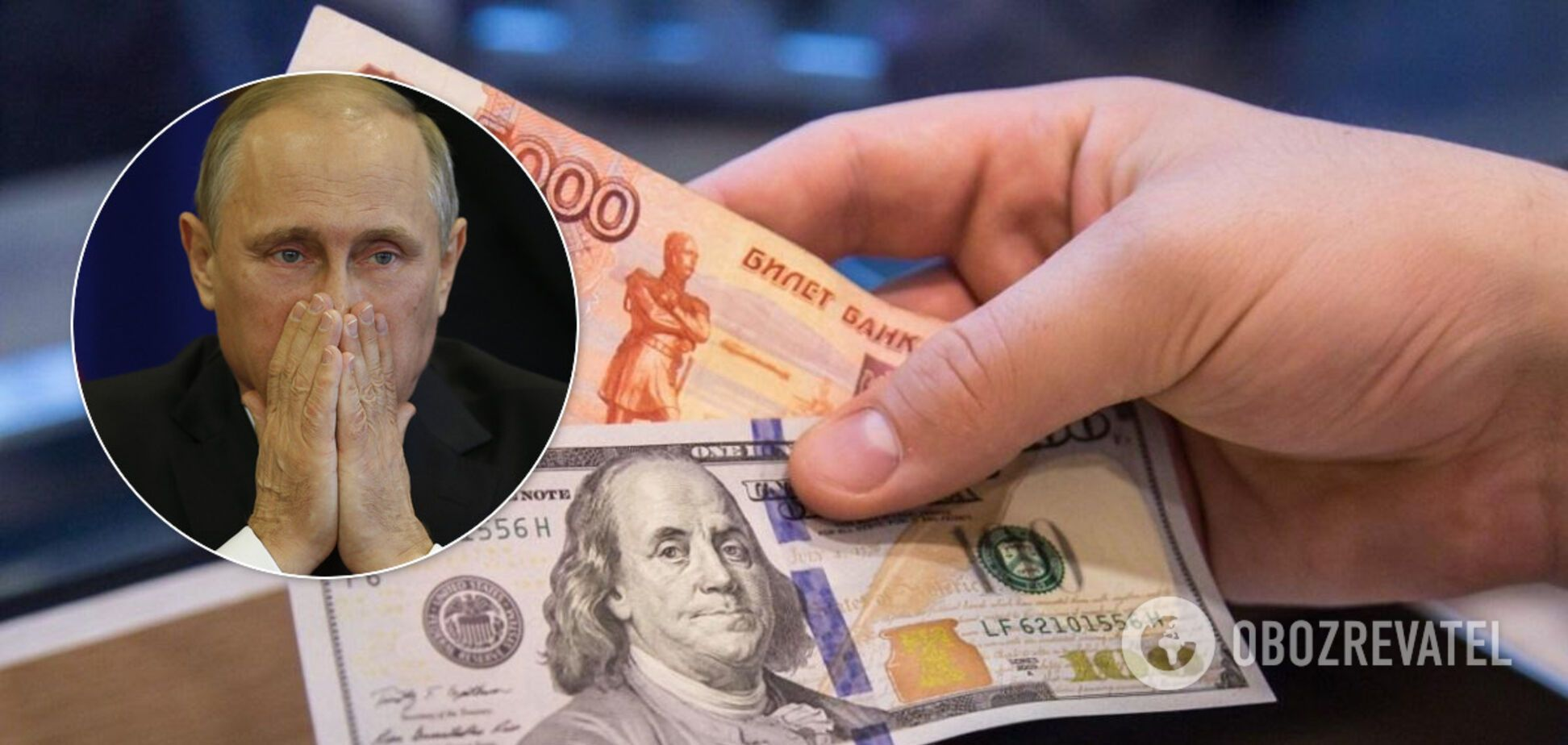 У Росії подешевшав рубль: у Путіна спробували зміцнити курс, але безрезультатно