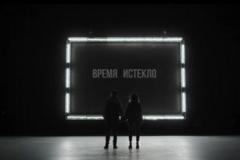 'Время и стекло' объявили о распаде
