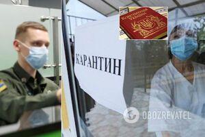 Карантин через коронавірус: як влада обмежить українців і що загрожує за порушення