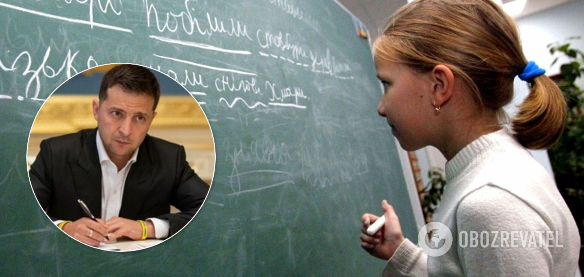 Зеленський підписав закон про загальну середню освіту: що зміниться