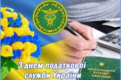 День податківця та митника в Україні: найкращі привітання, відео та листівки