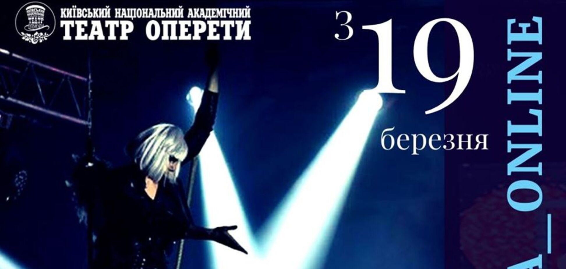 Национальная оперетта Украины предлагает онлайн трансляции спектаклей и концертов