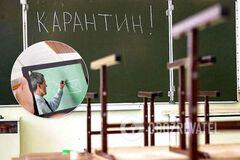 Карантин в школах: в МОН ответили на важные вопросы учителей