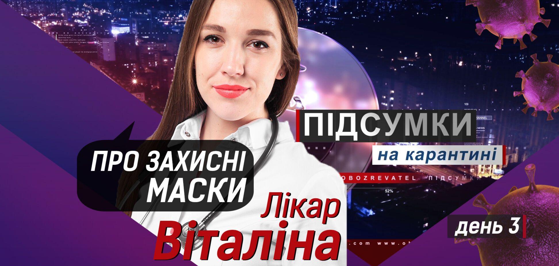 Коронавирус в Украине: защитит ли маска