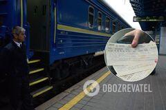 'Укрзалізниця' объяснила, что будет с билетами на отмененные международные поезда