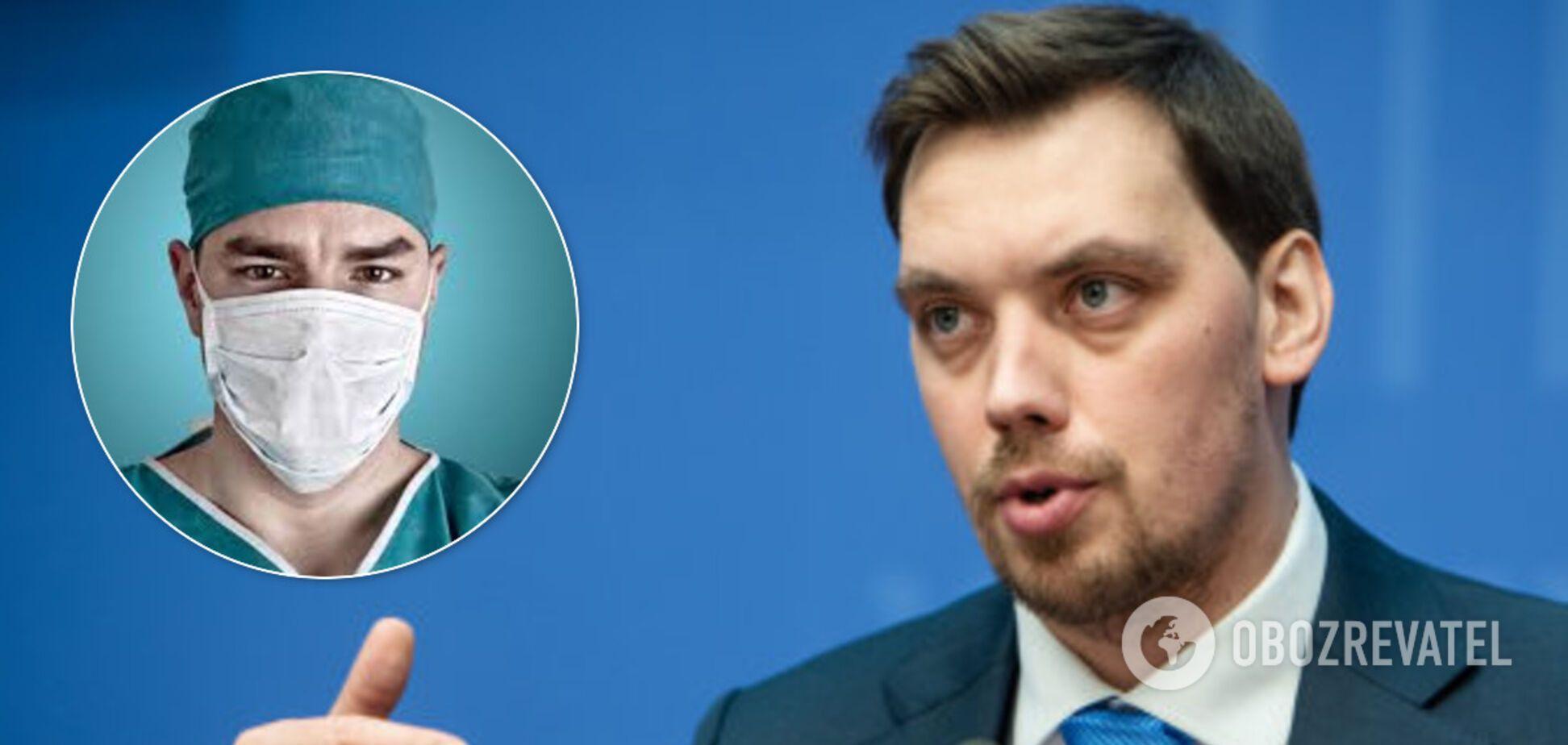 Гончарук анонсировал увеличение зарплаты врачам: названа дата