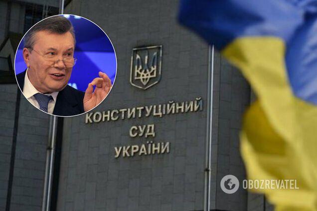КС розгляне законність люстрації ексчиновників часів Януковича
