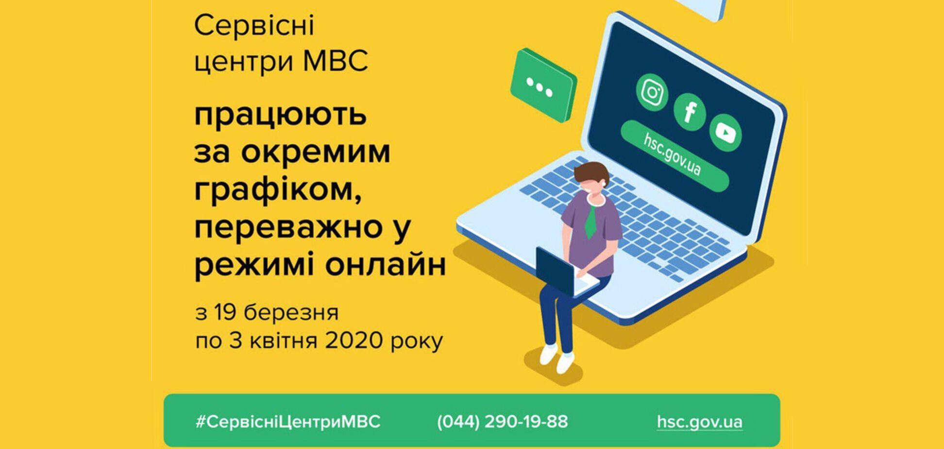 Внимание! Сервисные центры МВД переходят в онлайн режим