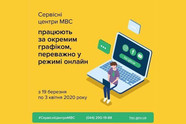 Сервисные центры МВД переходят в онлайн режиме