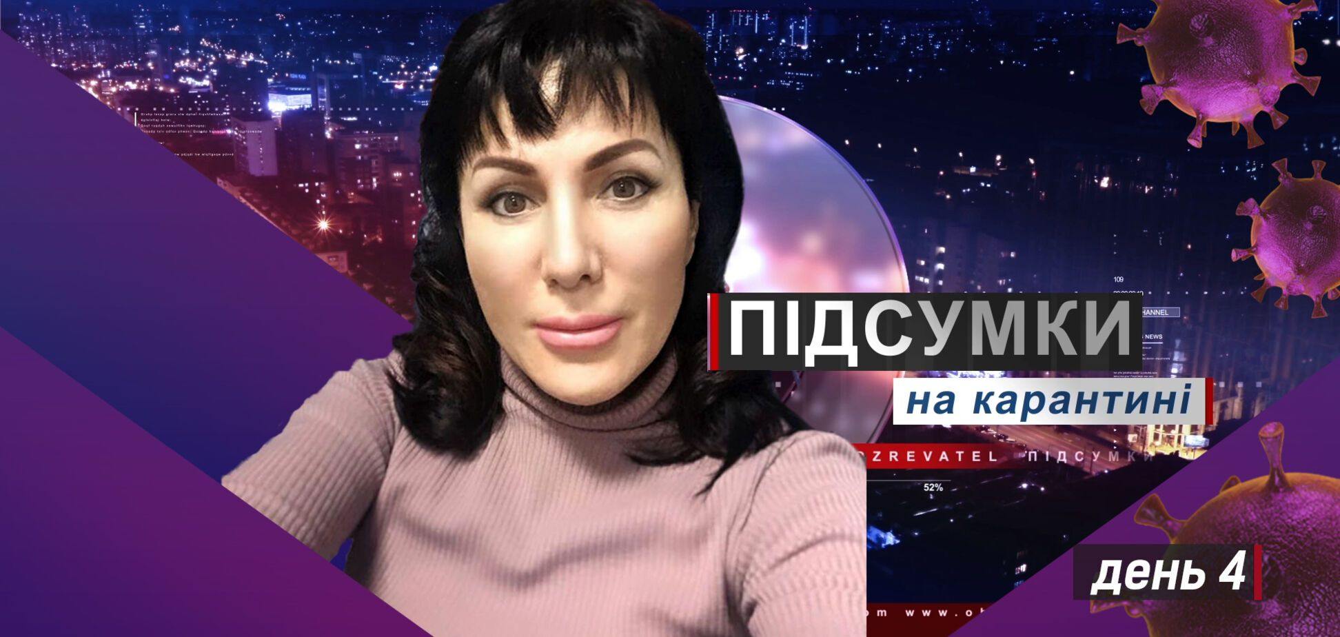 Коронавірус в Україні: психологиня пояснила, як не піддатися паніці