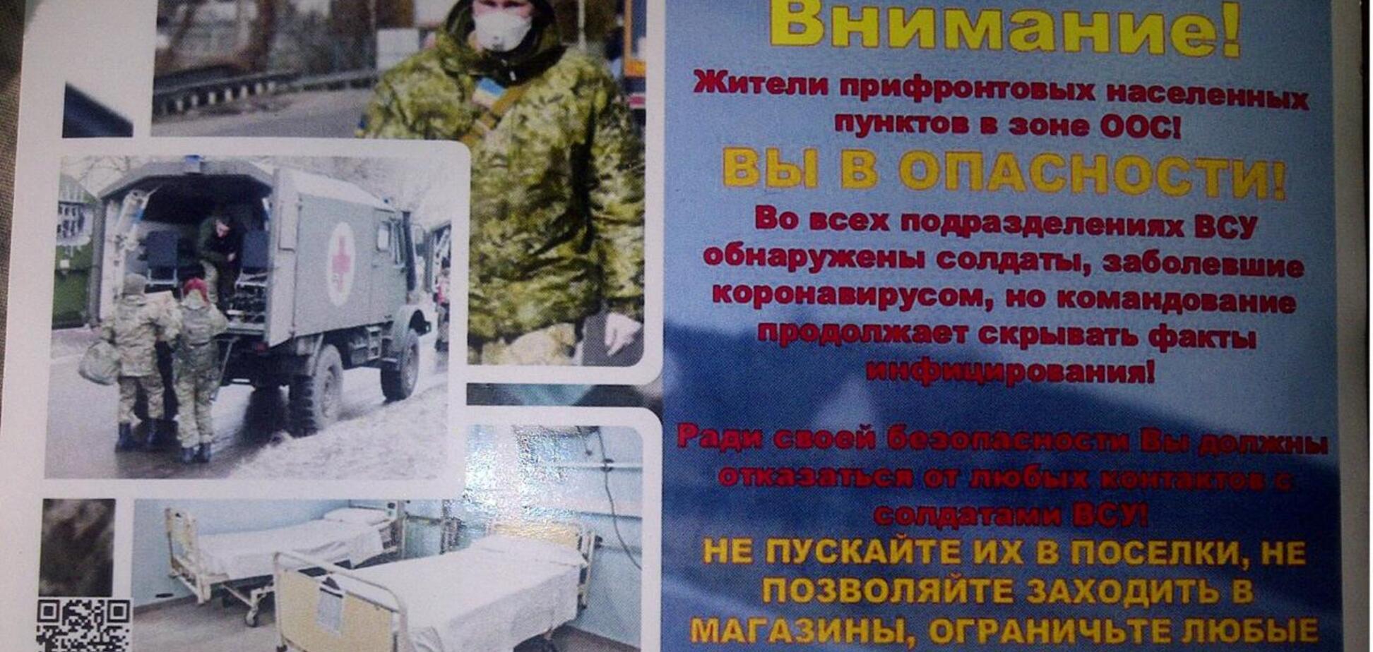 Зараженные коронавирусом военные ВСУ: оккупанты придумали очередную страшилку