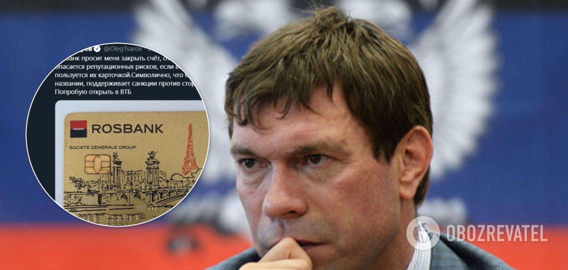 Царьов поскаржився, що російський банк визнав його терористом