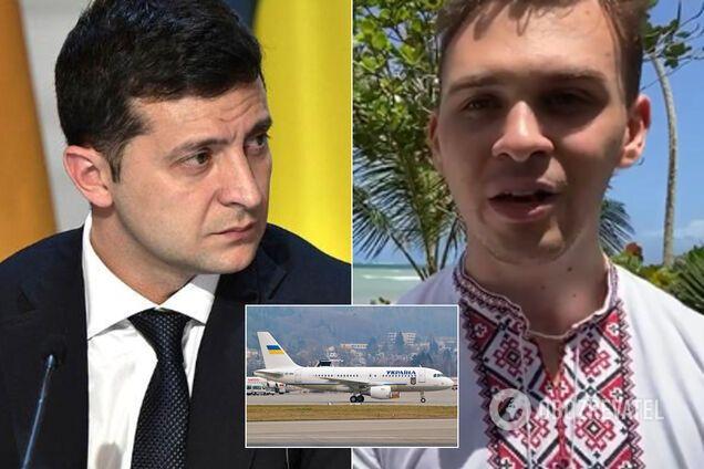Украинцы застряли в Доминикане и потребовали от Зеленского прислать президентский самолет