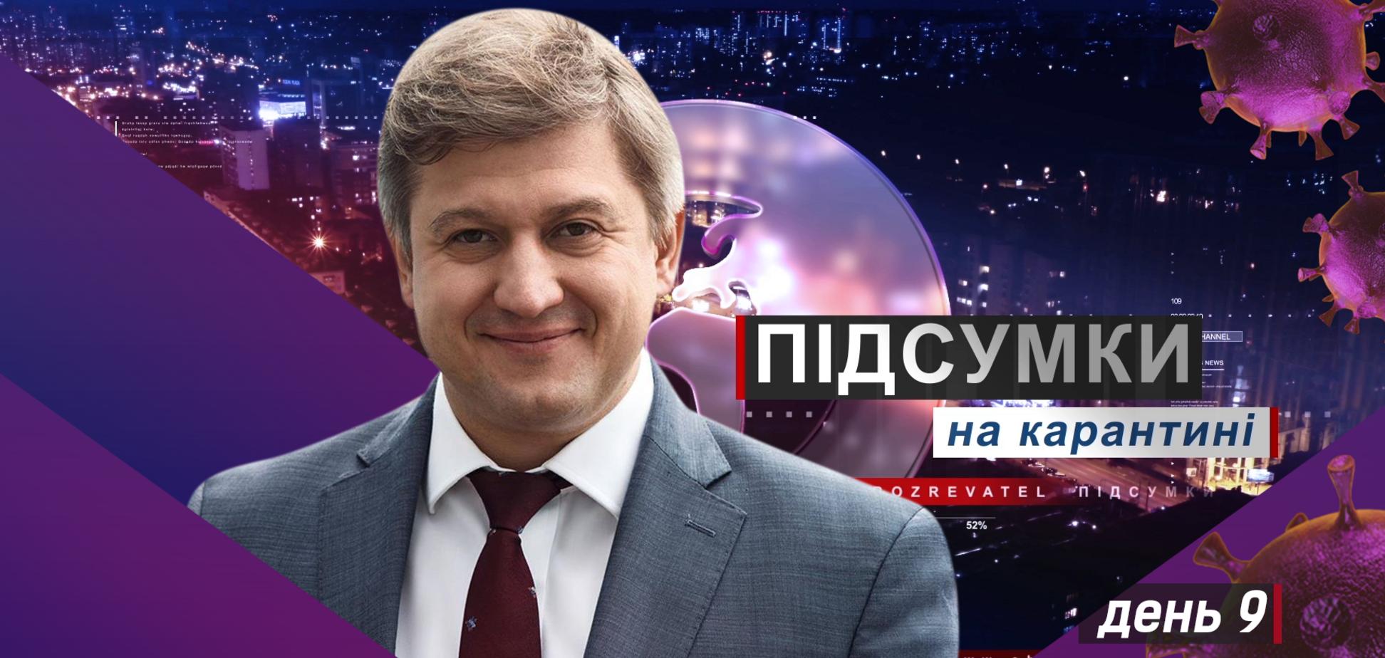 Продовження карантину в Україні: Данилюк назвав наслідки для економіки