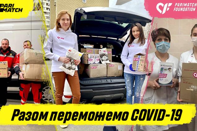 Parimatch виділить 10 млн грн на боротьбу з коронавірусом в Україні