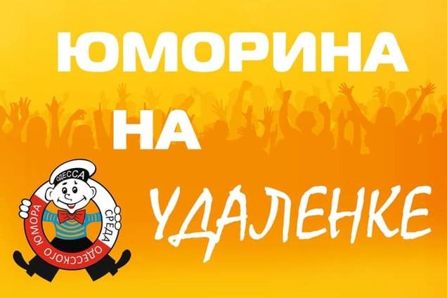 Одесская Юморина перейдет в онлайн-режим