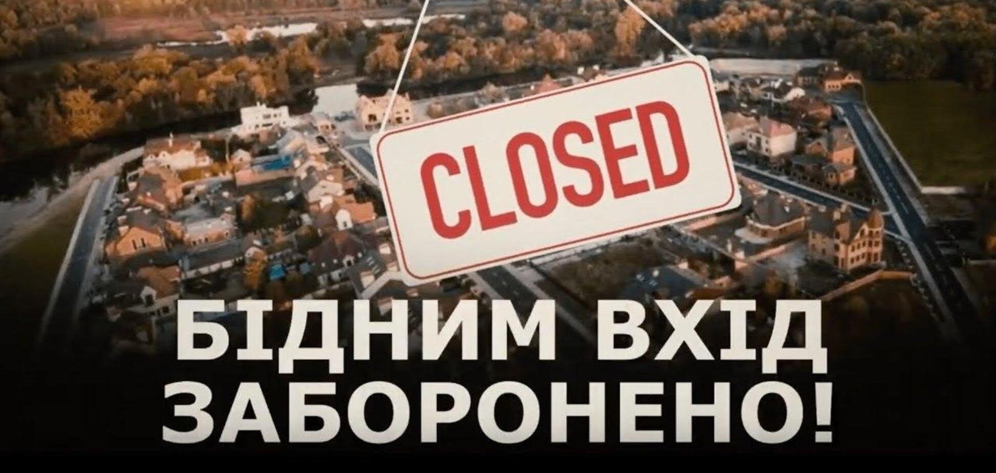 Коттеджный городок 'Конык': что скрывают за забором территории для богачей в Киеве