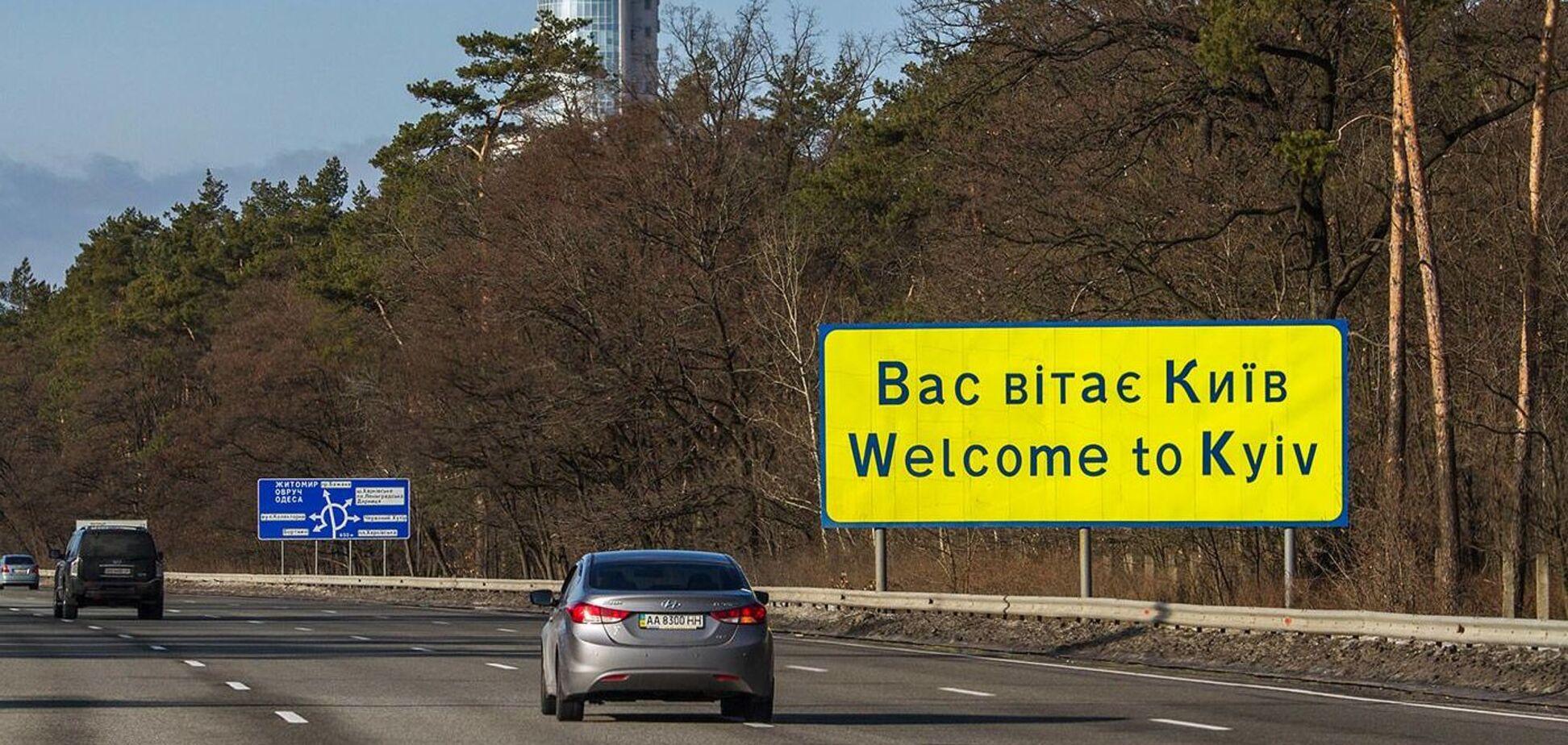 Київ ніхто не закривав! У КМДА розвіяли 'фейк' про заборону в'їзду