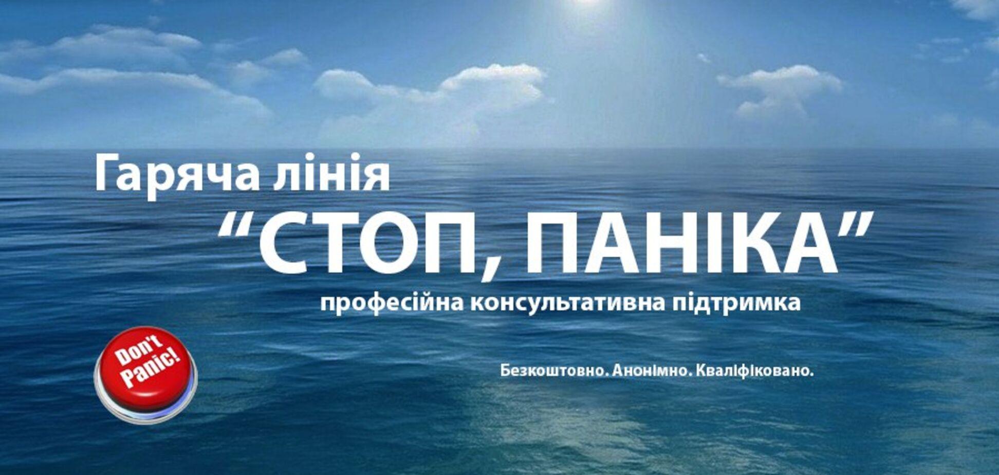 В Україні запрацювала безкоштовна гаряча лінія професійної підтримки 'Стоп, паніка'