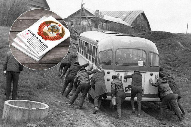 Культура бідності в СРСР