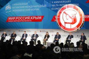 Ялтинський міжнародний економічний форум скасували у Криму через коронавірус