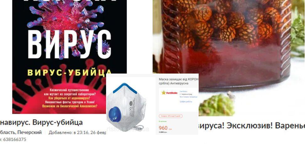 Маски с серебром и книги о коронавирусе. Как торговцы дурят украинцев