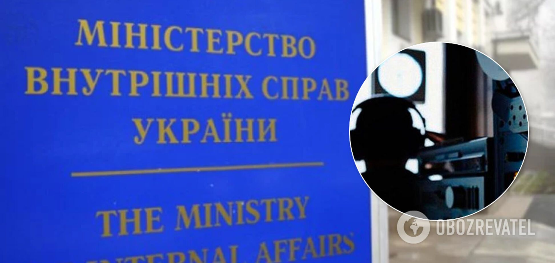 До МВС передали матеріали про можливе стеження за посадовцями США в Україні