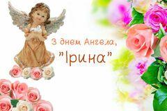 День ангела Ірини: гарні вірші, листівки, відео з привітаннями