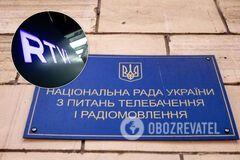 Нацсовет запретил телеканал RTVі в Украине