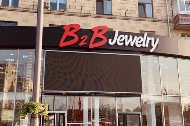B2B Jewelry запідозрили у фінансових махінаціях