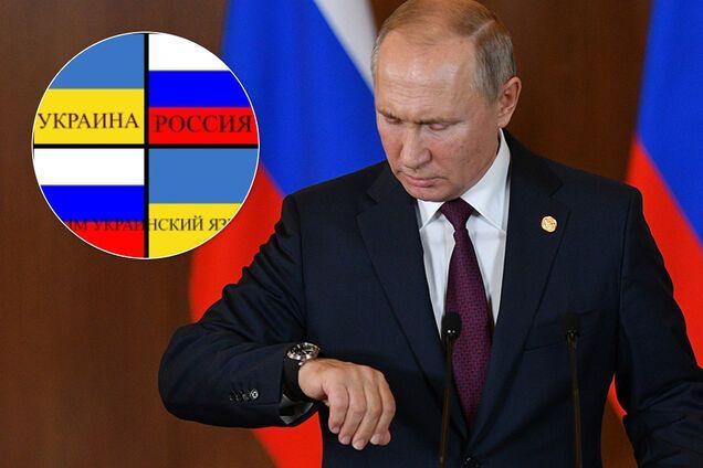 Володимир Путін бореться з українською мовою