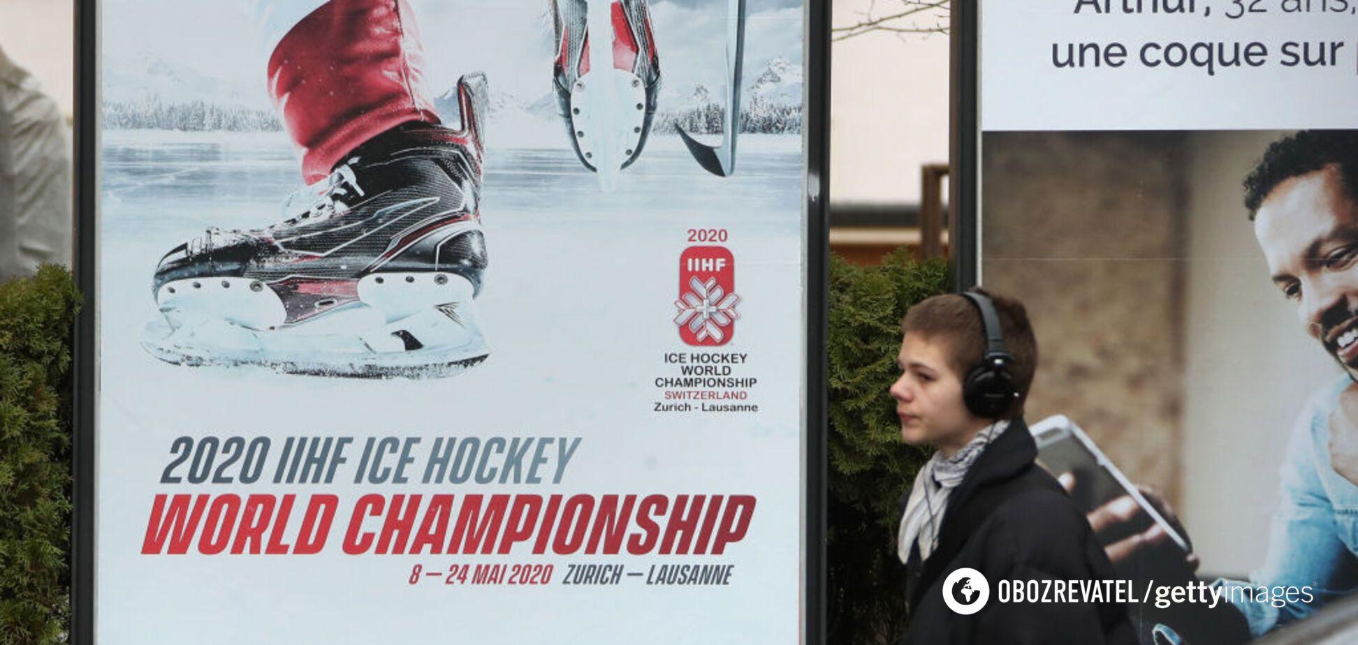Чемпіонат світу-2020 з хокею
