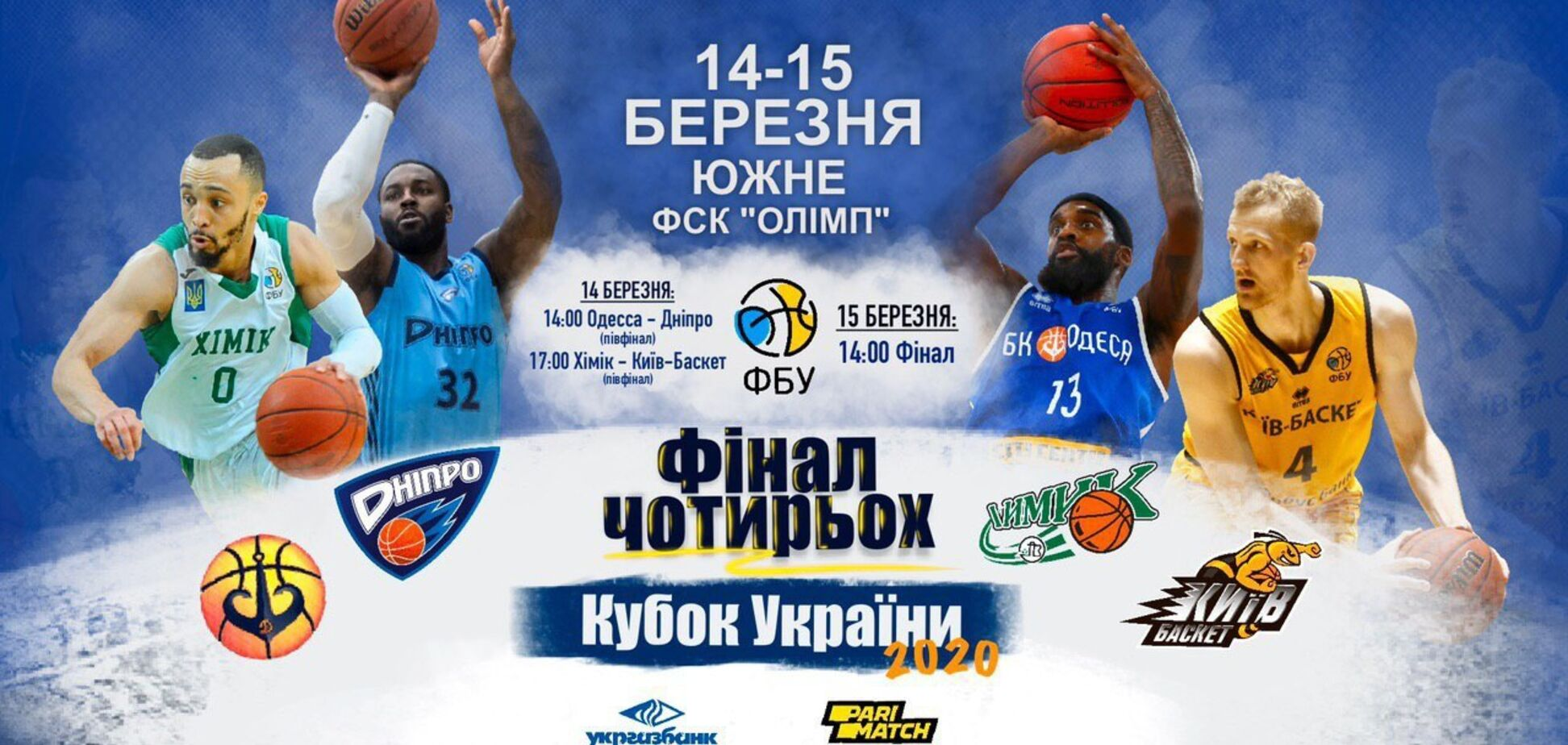 Фінал чотирьох Кубка України з баскетболу: представлено яскраве промо