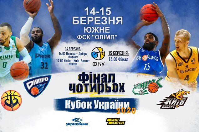Финал четырех Кубка Украины по баскетболу: представлено яркое промо