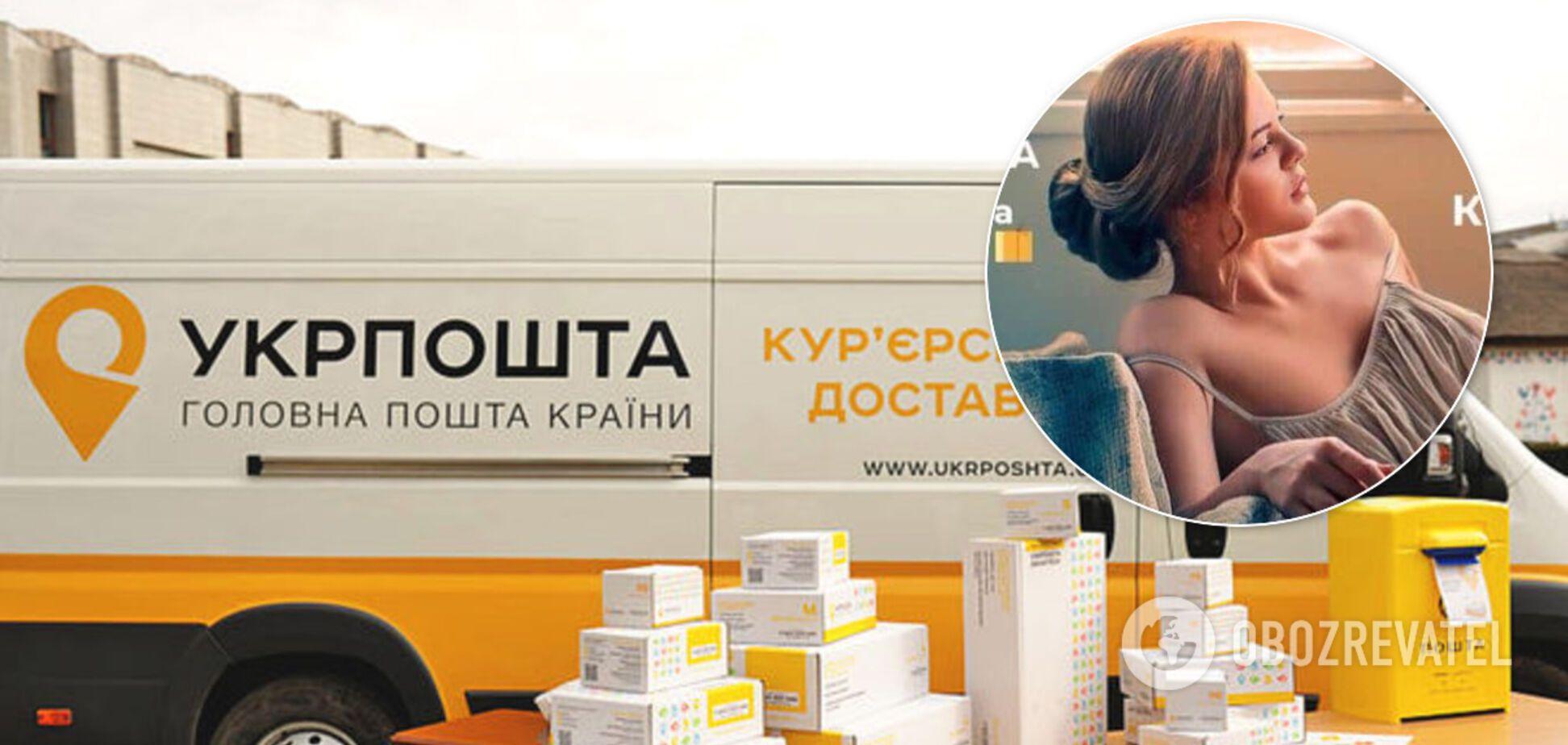 Реклама 'Укрпочты' о доставке интим-игрушек вызвала скандал