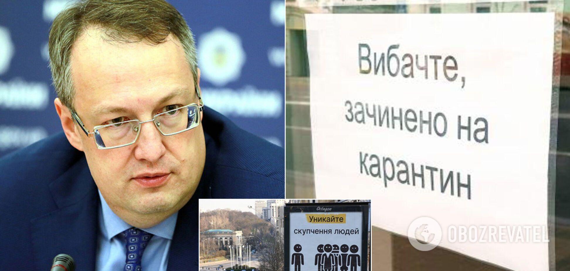 Карантин в Украине могут отменить в начале мая – Геращенко