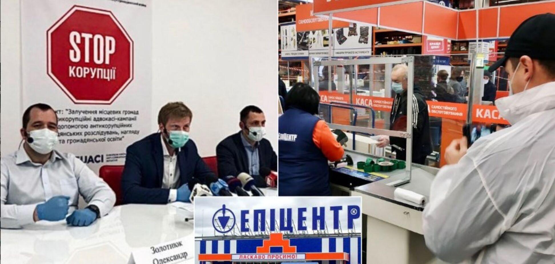 'Епіцентр' порушив карантин і антимонопольне законодавство – активісти 'Стоп корупції'