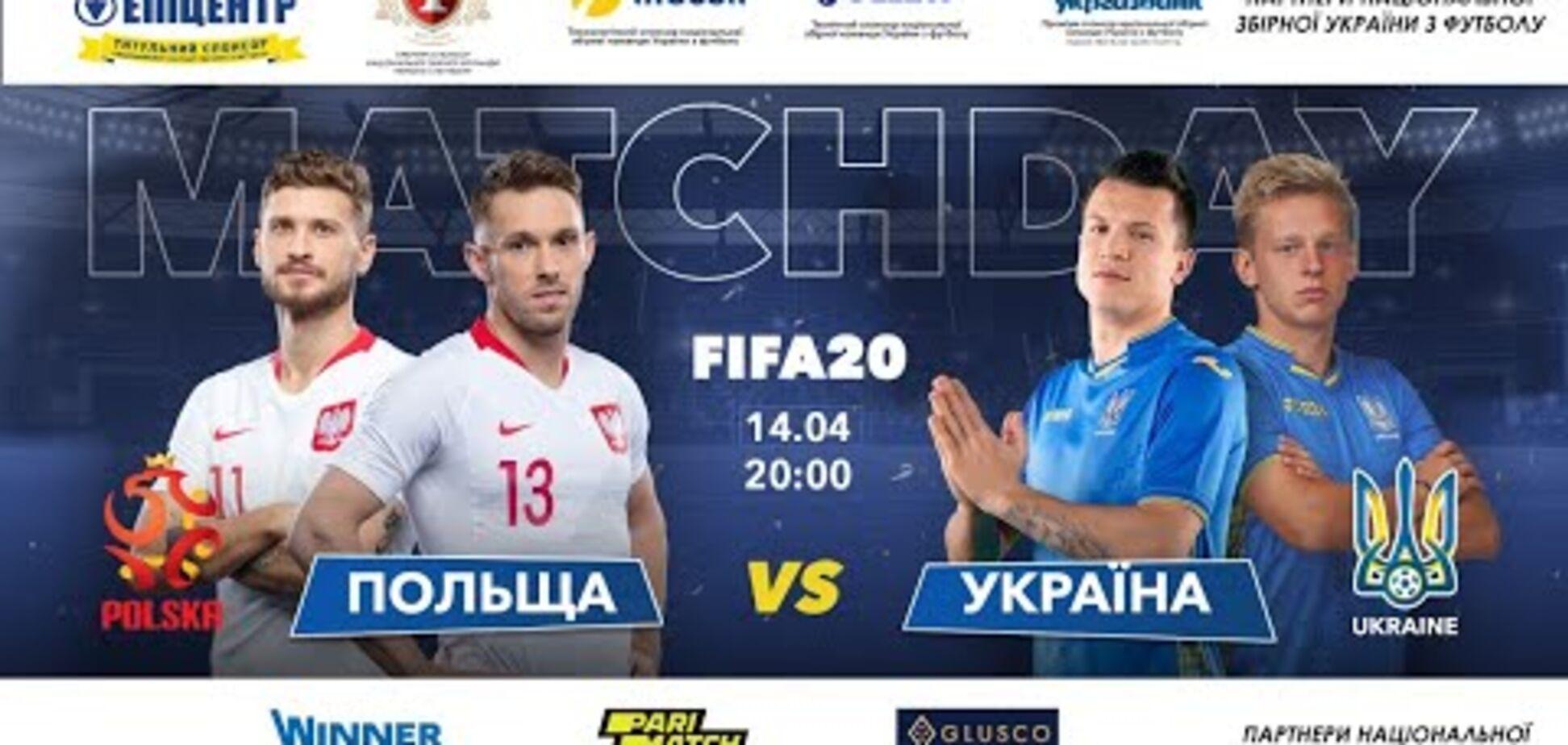 Зінченко і Коноплянка обіграли Польщу в FIFA 20