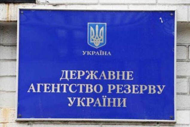 Держрезерв України