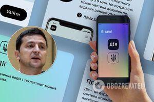 Перші у світі: Зеленський презентував цифровий паспорт українця. Відео