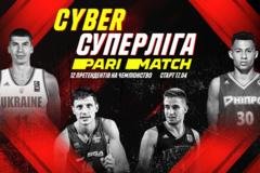 Cyber Суперліга Парі-Матч