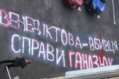 Активісти влаштували чергову акцію біля будинку Венедиктової. Фото та відео