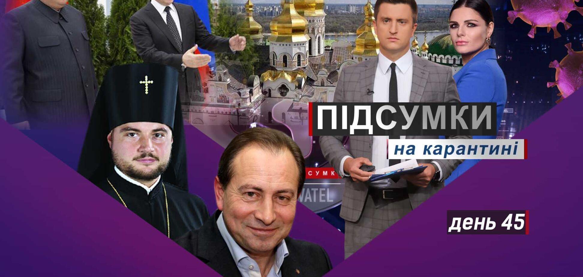 Вернуть Лавру Украины! Итоги на карантине. День 45