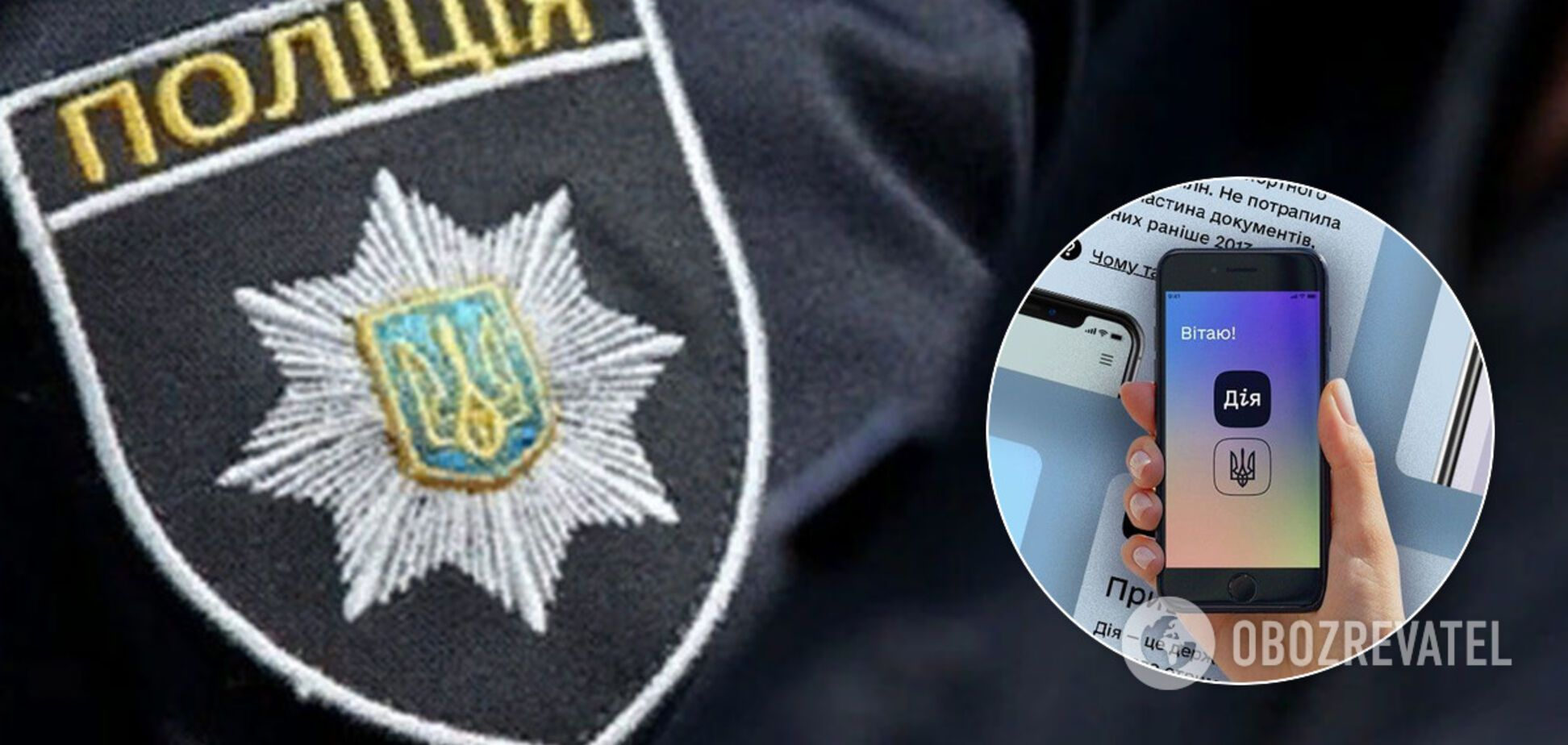 Масштабная утечка данных украинцев: полиция начала расследование