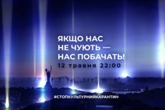 'Если не слышат – нас увидят!' В Украине состоялась мощная акция в поддержку культуры и шоу-бизнеса