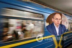 Когда в Киеве откроют метро: глава Минздрава озвучил новую позицию