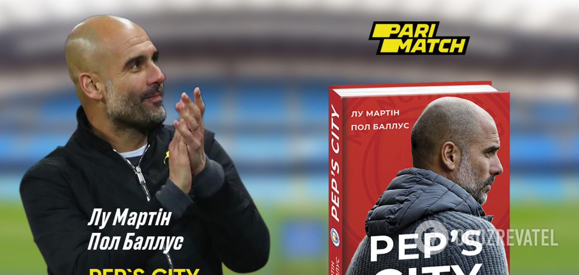 'PEP's CITY'. Нова книга про роботу Гвардіоли в 'Манчестер Сіті'