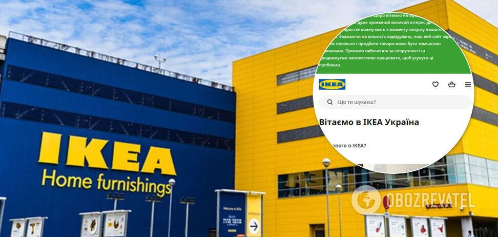 Официальный сайт IKEA в Украине 'лег' через сутки после запуска: в чем причина и как теперь заказать